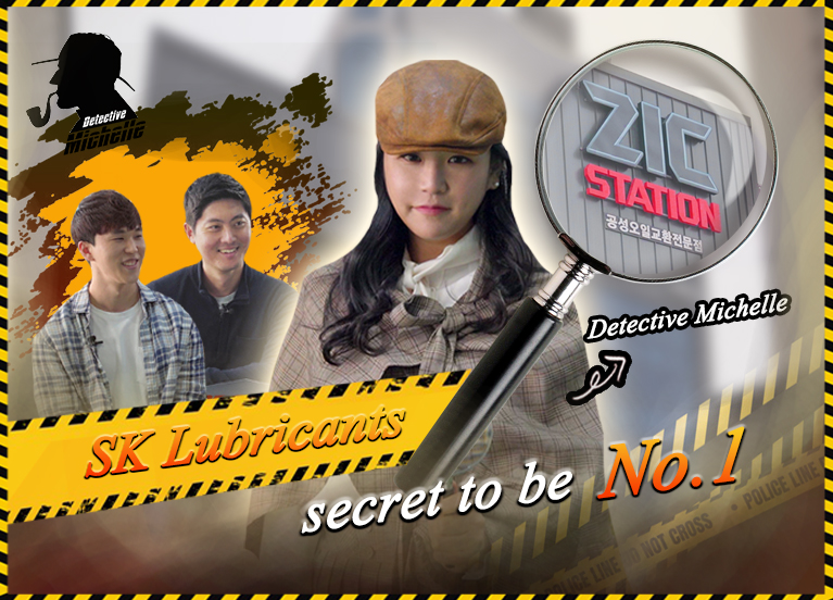 [Detective Michelle] The secret of the unrivaled global position of SK Lubricants' competitive edge