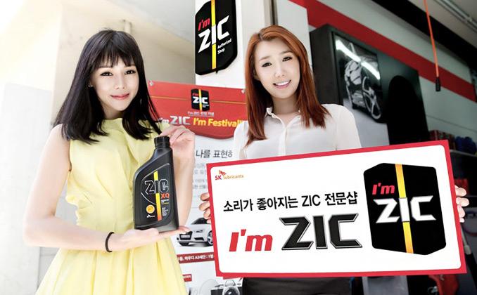 [I'm ZIC] 에서 내 차에 맞는 윤활유를 선택하자!