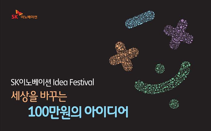 SK이노베이션 아이디어 페스티벌