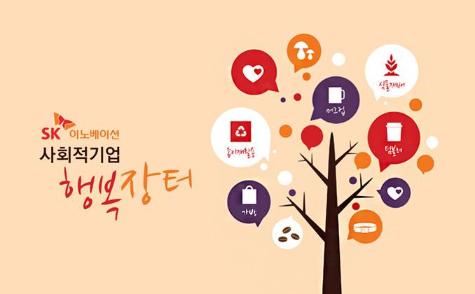 SK이노베이션 사회적 기업 장터 소개