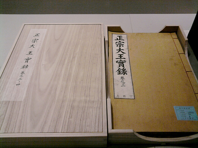 Joseon_Wangjo_Sillok_and_its_case_in_museum-678