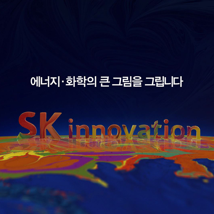2017 SK이노베이션 기업PR 광고, Big Picture of INNOVATION 2탄 공개!