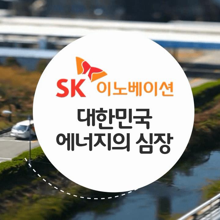 대한민국 에너지의 심장 SK이노베이션