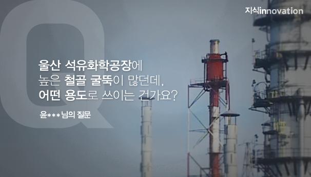 [지식innovation]석유화학공장 굴뚝의 용도는?