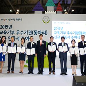 2015 교육기부 우수기관 선정! 아이들의 꿈을 응원하는 SK에너지