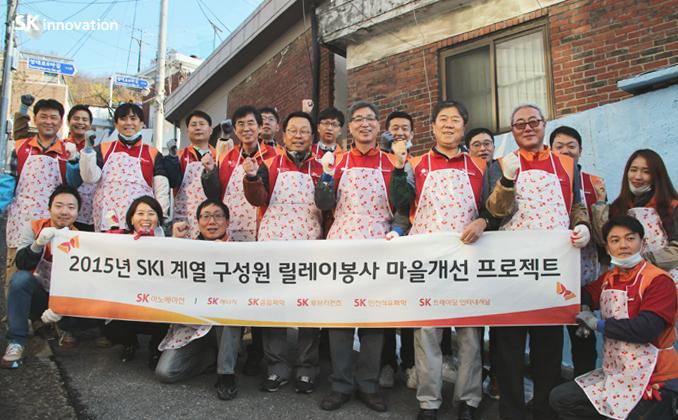 SK이노베이션 사회공헌 '마을개선 프로젝트' 2탄
