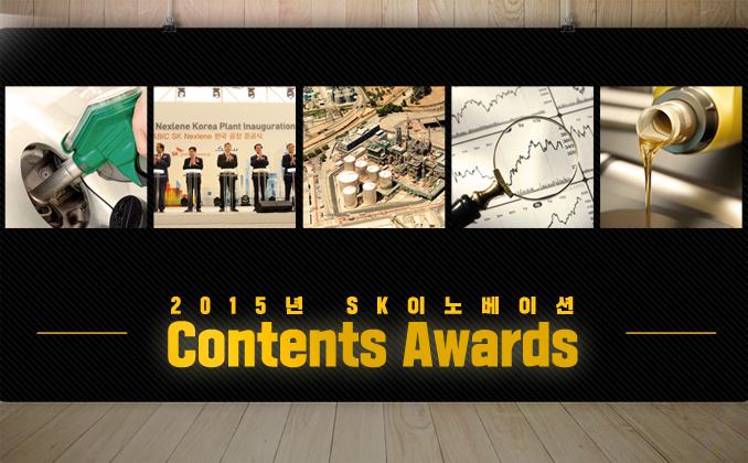 2015년 SK이노베이션 Contents Award