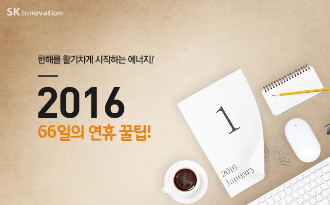 [2016년 쉬는 날] 2016 연차 쓰기 좋은 날, 황금연휴 꿀 팁!