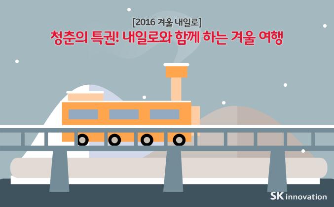 [2016 겨울 내일로] 청춘의 특권! 코레일 내일로와 함께 하는 겨울 여행