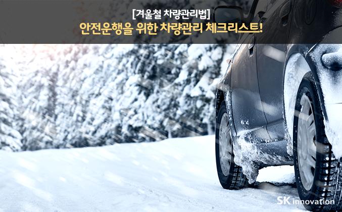 [겨울철 차량관리법] 올겨울 최대 한파! 안전운행을 위한 차량관리 체크리스트