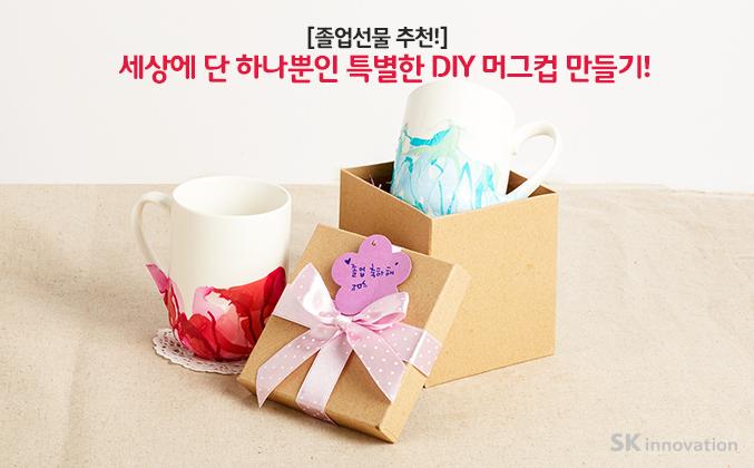 [졸업선물 추천] 세상에 단 하나뿐인 특별한 DIY 머그컵 만들기!
