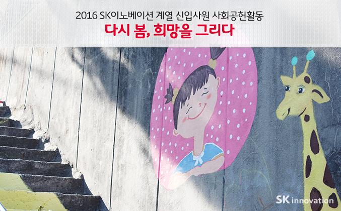 2016 SK이노베이션 계열 신입사원 사회공헌활동