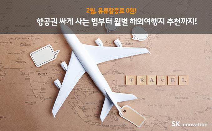 2월, 유류할증료 0원! 항공권 싸게 사는 법부터 월별 해외여행지 추천까지!