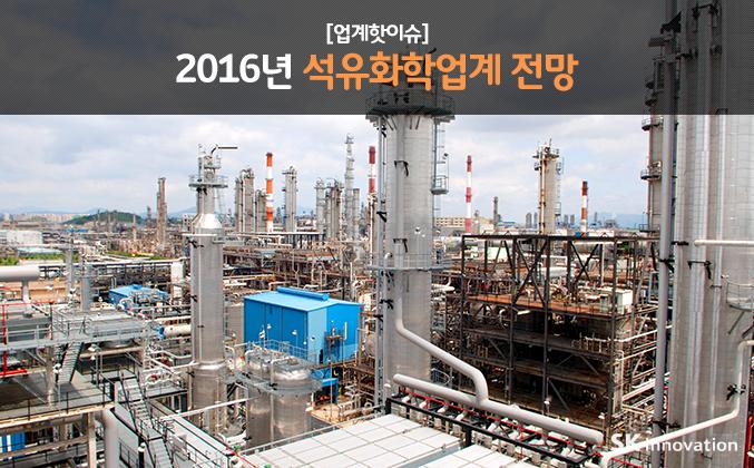 [업계핫이슈] 2016년 석유화학업계 전망
