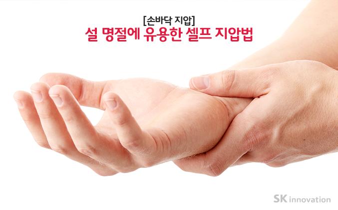 [손바닥 지압] 설 명절에 유용한 셀프 지압법