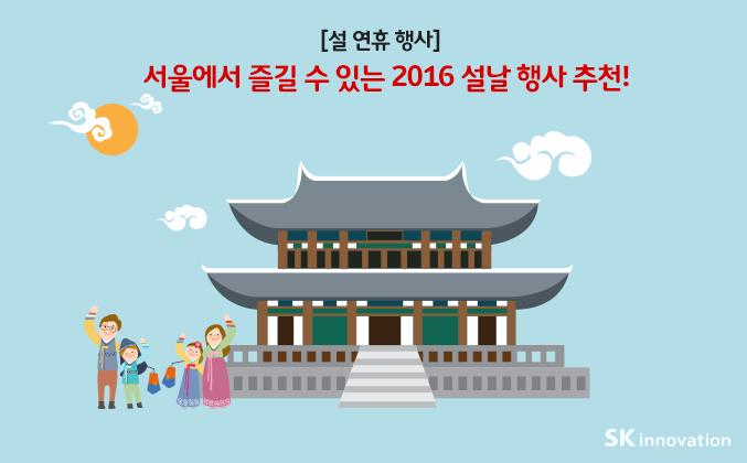 [설 연휴 행사] 서울에서 즐길 수 있는 2016 설날 행사 추천!