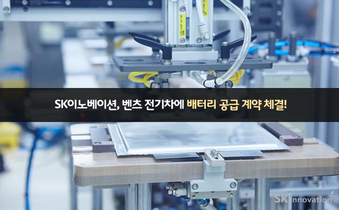 SK이노베이션, 벤츠 주력 전기차에 배터리 대규모 공급