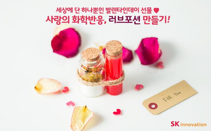 세상에 단 하나뿐인 발렌타인데이 선물♥ 사랑의 화학반응, 러브포션 만들기!