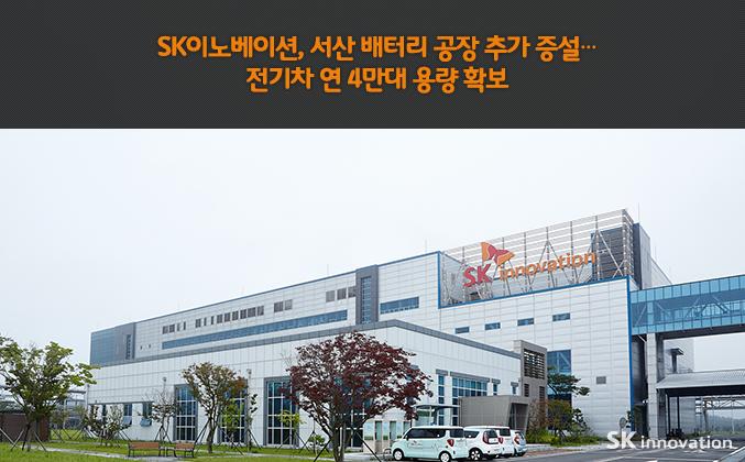 SK이노베이션, 서산 배터리 공장 추가 증설∙∙∙ 전기차 연 4만대 용량 확보