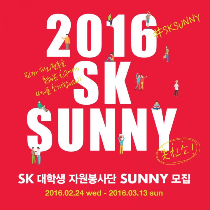 대외활동 인생템 SK SUNNY 2016 상반기 봉사자를 모집합니다!