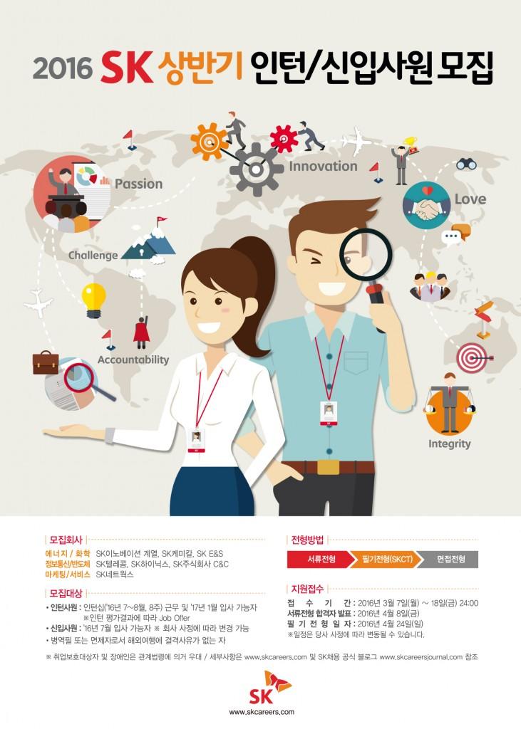 2016_SK 공채 포스터 최종500x70