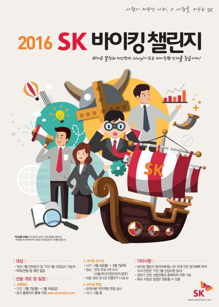 sk_바이킹 포스터 원고500X7