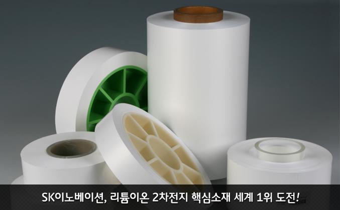 SK이노베이션, 리튬이온 2차전지 핵심소재 세계1위 도전!