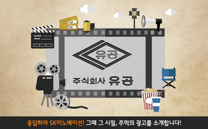 [응답하라 SK이노베이션 #2] 그때 그 시절, 추억의 광고를 소개합니다!