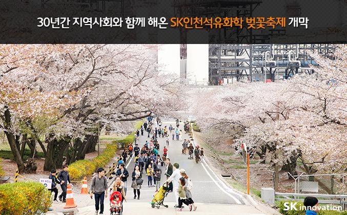 30년간 지역사회와 함께 해온, SK인천석유화학 벚꽃축제 개막!