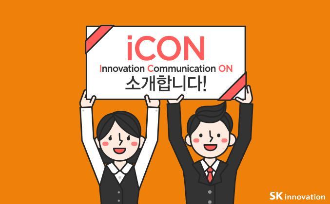 SK이노베이션 계열, 소통의 iCON을 소개합니다!