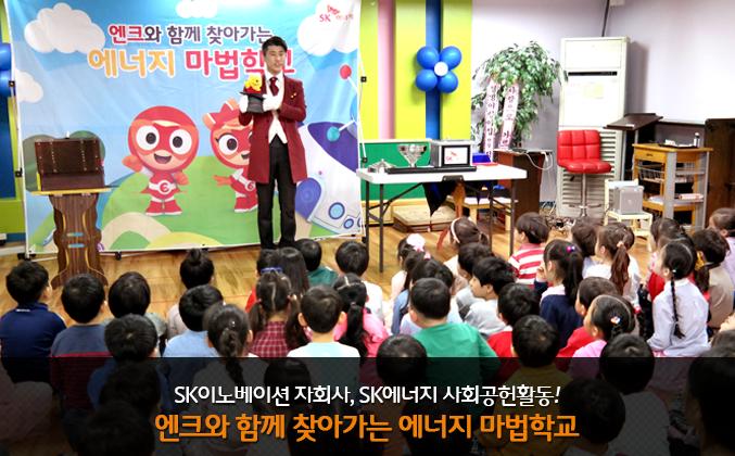 SK이노베이션 자회사인 SK에너지 사회공헌활동, 엔크와 함께 찾아가는 에너지 마법학교!