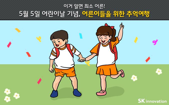 5월 5일 어린이날 기념, 어린시절로 돌아가고 싶은 어른이들을 위한 추억여행