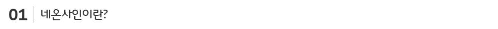 네온사인조명만들기_sub_v1-1