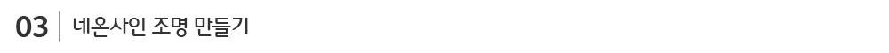 네온사인조명만들기_sub_v1-3