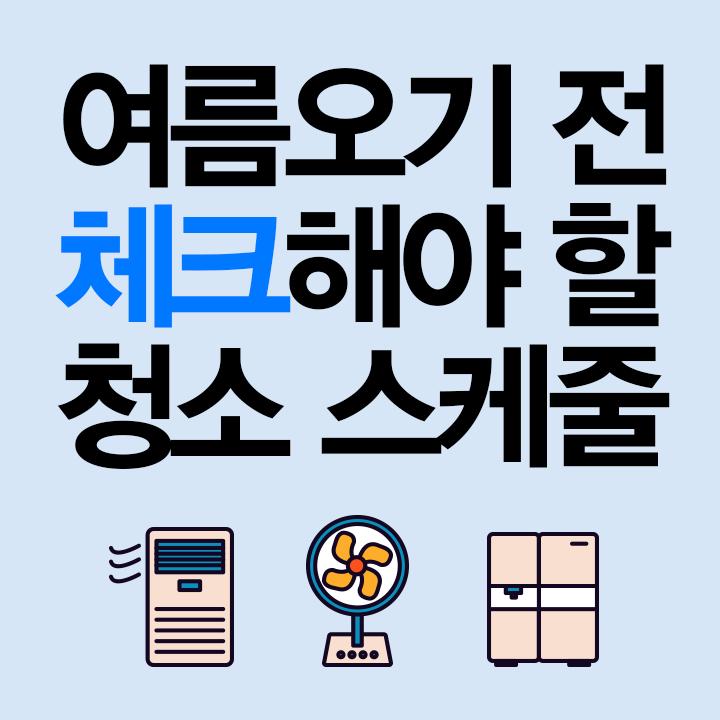 [카드뉴스] 청소 팁! 여름오기 전, 체크해야 할 청소 스케줄