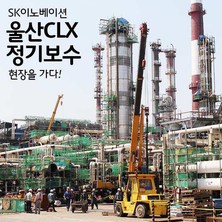 SK이노베이션 울산CLX 정기보수 현장에 가다!