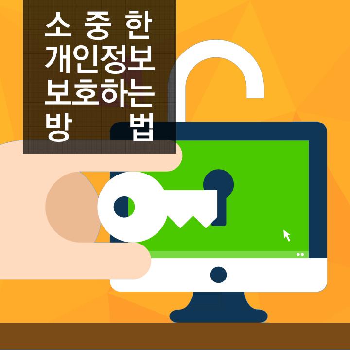 오늘은 정보보호의 날! 소중한 개인정보 보호하는 방법