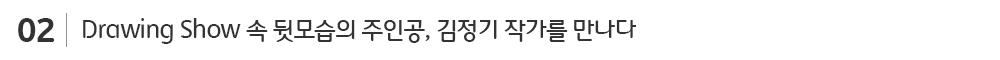 김정기_sub_v1-2