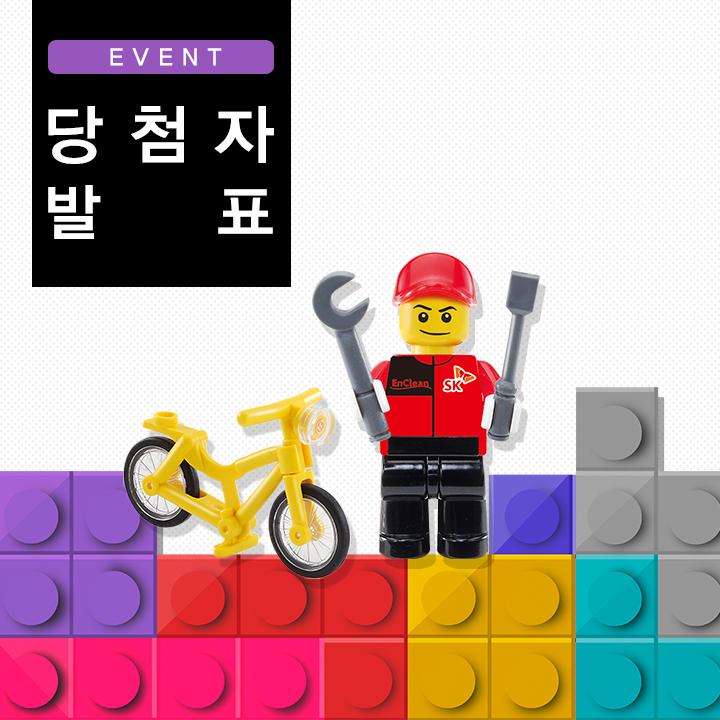 [당첨자 발표] SK에너지 x SK루브리컨츠 한정판 블록 증정 이벤트 당첨자 발표!