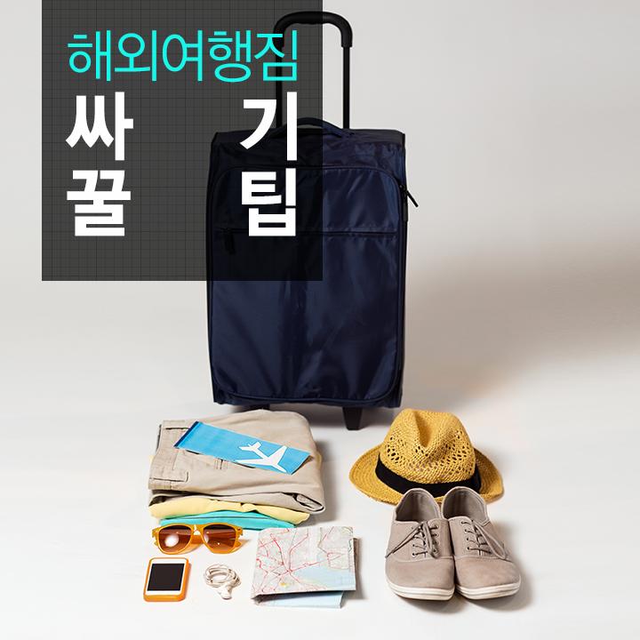 해외여행 준비물 리스트부터 짐 싸기 꿀 팁 까지!