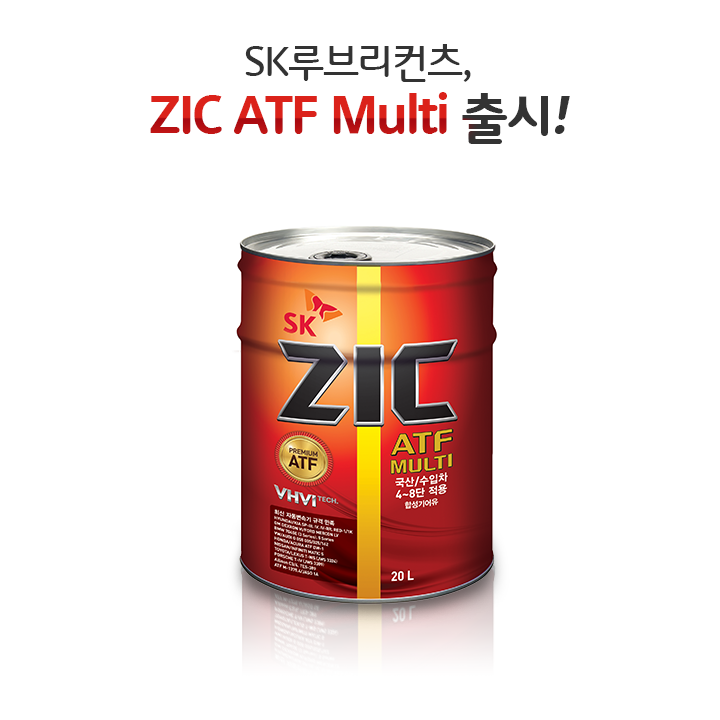 SK루브리컨츠, 'ZIC ATF Multi' 출시, 이제 미션오일도 ZIC 하세요!