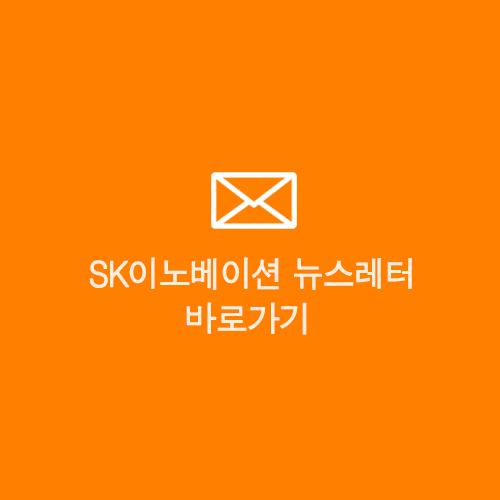 SK이노베이션 8월 뉴스레터