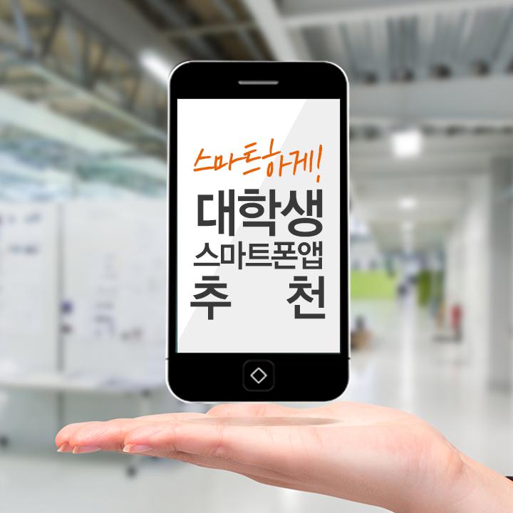 [스마트폰 어플 추천] 대학생 방학 끝! 스마트한 2학기를 위한 스마트폰 앱 추천