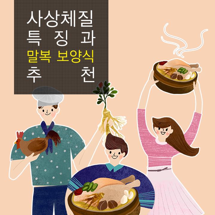 [말복에 먹는 음식] 말복 보양식, 사상체질에 맞게 드세요!