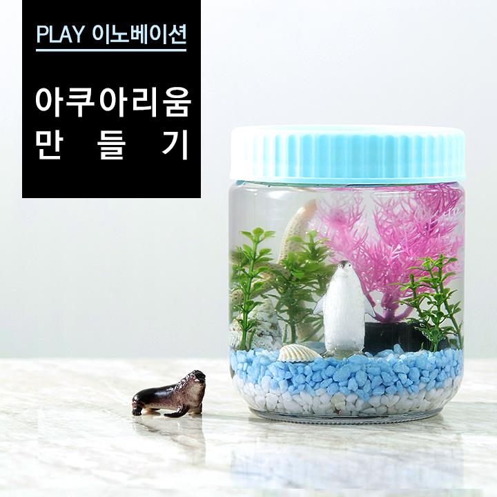 [PLAY 이노베이션] 인테리어 소품, DIY 아쿠아리움 만들기