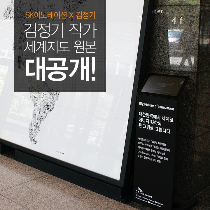 SK이노베이션 캠페인 'Big Picture of Innovation' 속 작품이 세상에 공개되던 날!