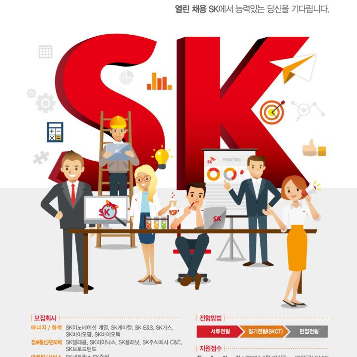 하반기 공채 시작! 2016 SK 하반기 신입사원을 모집합니다.