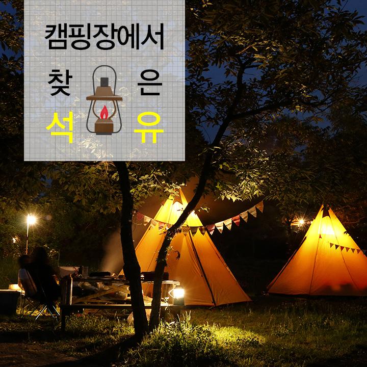 [캠핑 준비물 리스트] 한여름 밤의 꿈! 캠핑장에서 찾은 석유 이야기