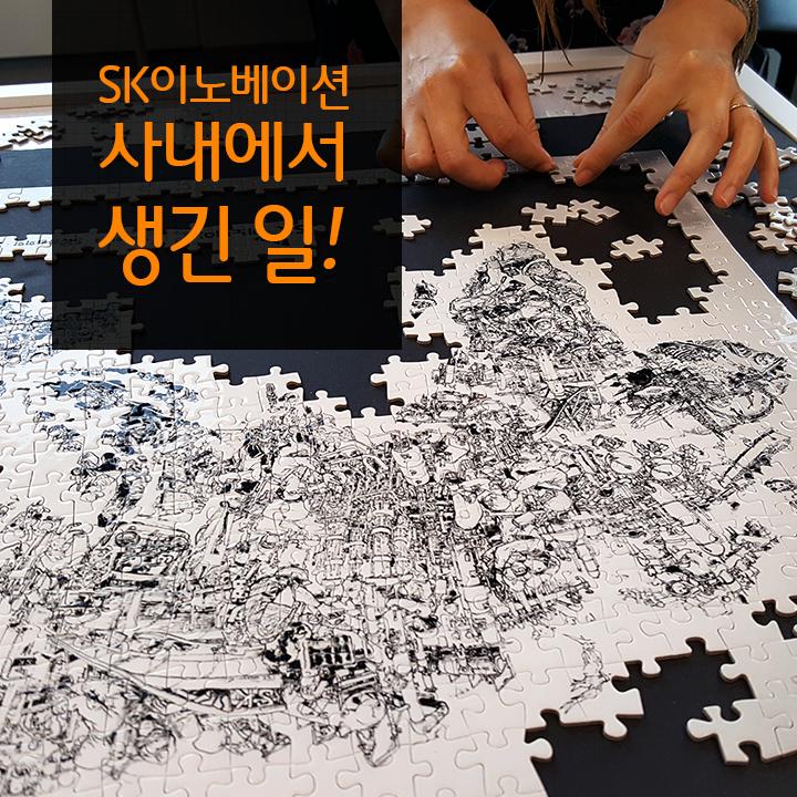 SK이노베이션 사내에서 생긴 일, 1000피스 퍼즐 맞추기에 도전하다!