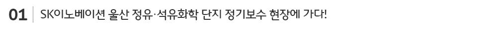 혹한기(카드뉴스)_두번째_sub_01